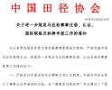 """中国田协不再认证""""奔跑中国"""":曾因""""递国旗""""事件引争议!"""
