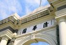 中國最好大學排名發佈