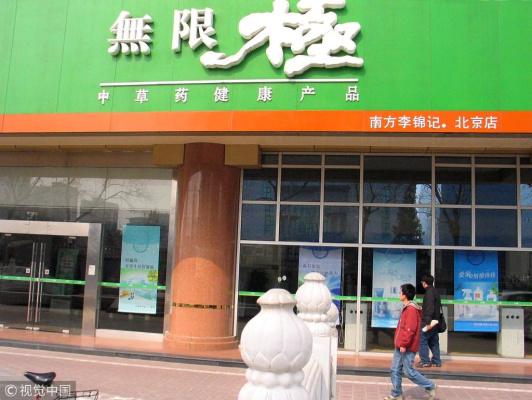 媒體探訪無限極門店:北京深圳多家網點消失,深圳分公司登出