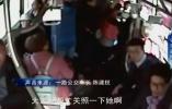 公交司机再三阻止乘客下车 却被全车人点赞