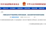 中国石油天然气集团有限公司原副总经理李新华接受审查调查
