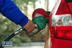 6月25日24时起河北省下调成品油价格