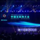 2019年中国互联网大会