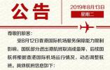 香港机场运行受阻!国内多家航司可免费退改签