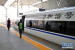 上半年河北高铁旅客发送量达0.3亿人
