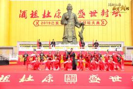 2019酒祖杜康封壇大典 劉震雲冀杜康成中國最好的酒