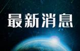 电影《开国大典》4K修复版在长春点映