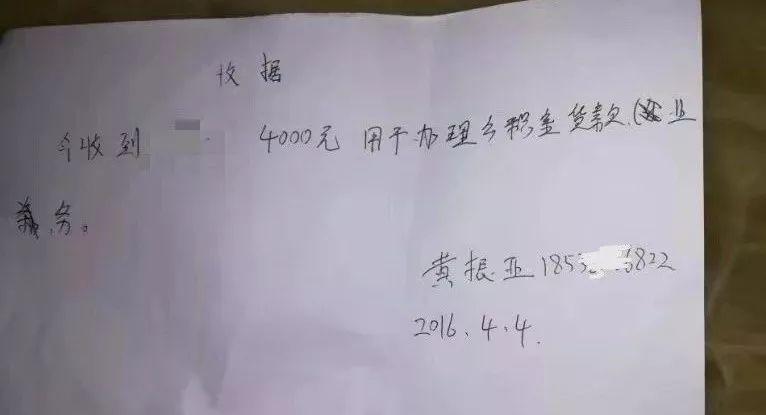郑州男子给建业花园里开发商9000元公积金代办费 没办成钱也不退