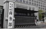 商务部:《外商投资法实施条例》文本将公布
