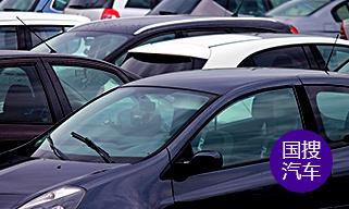 11部门:五大举措稳定扩大汽车消费