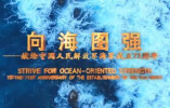 视频|向海图强——献给人民海军成立71周年