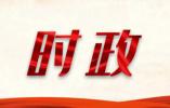 關於中美關係,楊潔篪發表了一篇署名文章