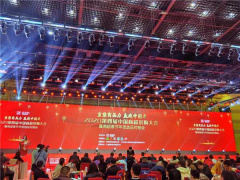 2020第四届中国商超采购大会暨春节年货选品对接会在郑州召开