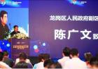 第九届中国深圳创新创业大赛龙岗区预选赛启迪杯创新创业大赛正式启动