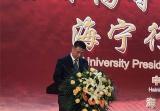 今天 近50名世界名校的高校嘉宾来海宁参加全球高等教育峰会