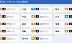遼寧全省今日雨過天晴 北風還沒撤場天氣依然涼爽