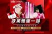 欧莱雅20年携手戛纳电影节 天猫超级品牌日助力粉丝狂欢