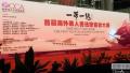 """""""一带一路""""海外华人书法家协会首展"""