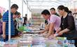 第27届全国图书交易博览会开幕