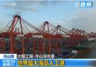 中国这款神器可轻松造出大片土地 外国人还买不到!