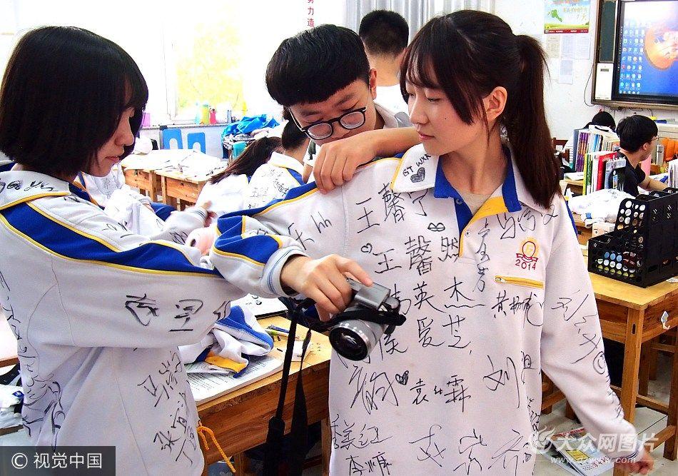 高三考生离校备考 校服成师生签名簿