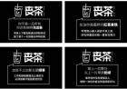 从喜茶到丧茶 互联网+奶茶能孕育出中国星巴克吗?