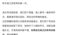 真相!江苏高考满分作文流出是假消息 作者称有意无心