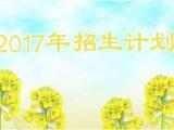 吉林省公布2017年高校招生计划 请家长考生记好