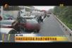 【徐州身边事】连霍高速徐州至安徽方向四辆货车连环追尾