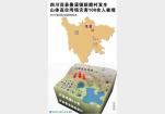 习近平对茂县山体垮塌抢险救援作出重要指示