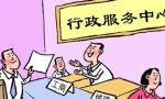 """辽宁调整197项行政职权 解决""""接不住、管不好"""""""