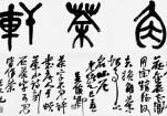 """唐朝之后为何还用""""荼""""指""""茶""""?吴冠中笔名:吴荼茶"""
