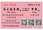"""一枚火车票承载回忆 内蒙古大学图书馆""""梦想号""""启程"""