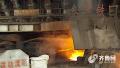 130秒熄火现场:济钢济南钢铁产线全面停产拉开序幕
