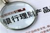 """江苏银行""""综合理财、风控""""能力居全国城商行首位"""