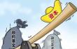 山东省级政府引导基金首个退出项目回报率达75.5%