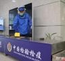 """赴韩游客买""""磁疗垫""""回国被截获 放射超标堪比胸透"""
