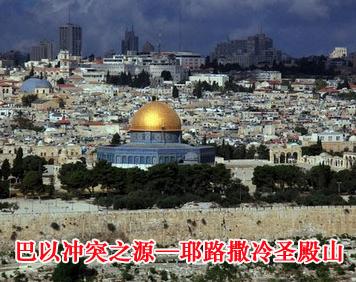 巴以冲突地�_约旦多地爆发大规模反以色列游行 巴以冲突何时休?