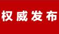 权威通报:河北通报围场、蔚县两大交通事故调查结果