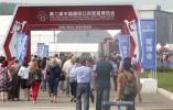 第五届中国口岸贸易博览会明日举办 将增设艺术展区