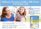 """臻选贝拉米有机奶粉 让""""有机品质""""为爱加冕"""