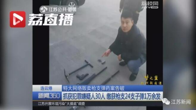 金沙网上娱乐网址:24支枪、1万余发子弹!连云港破获特大网络贩卖枪支弹药案!