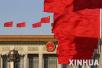 光明日报:对外开放的中国必将惠及全世界