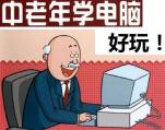 """鹤壁七旬老人""""赌气""""学电脑 只因被外孙说笨"""