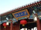 北京大学学生公开信事件 人民日报如何评论?