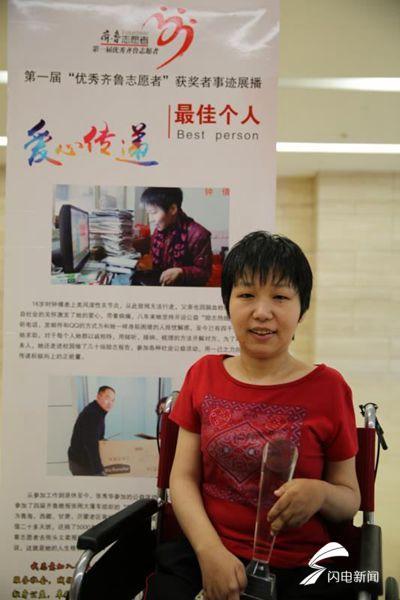钟倩参加山东省十佳优秀志愿者_看图王.jpg