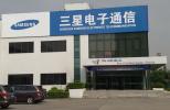 三星深圳工厂整体裁撤:5年没接一张订单