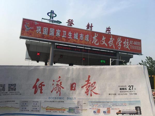 外地武校在少林寺所在市投放广告 合同期内被拆除