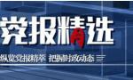 【党报精选】0511