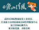 高淳区国际慢城原党工委委员杨纪鹏等人被开除党籍、开除公职